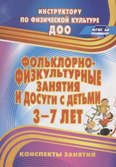 Асташина М. Фольклорно-физкультурные занятия и досуги с детьми 3-7 лет е в сулин детский фитнес физкультурные занятия для детей 3 5 лет