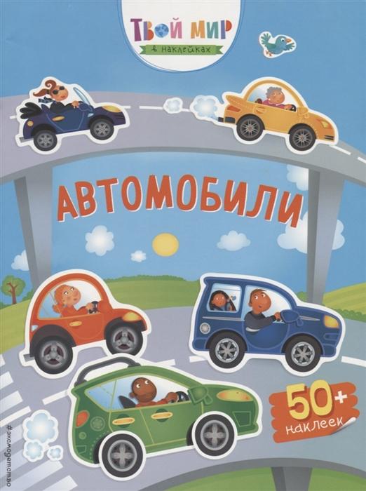 Лазарева Ю. (отв. ред.) Автомобили 50 наклеек книжка росмэн 100 наклеек автомобили