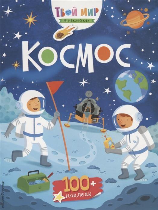 Купить Космос 100 наклеек, Эксмо, Книги с наклейками
