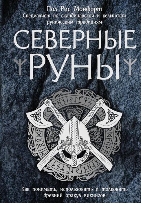 Монфорт П. Северные руны Как понимать использовать и толковать древний оракул викингов