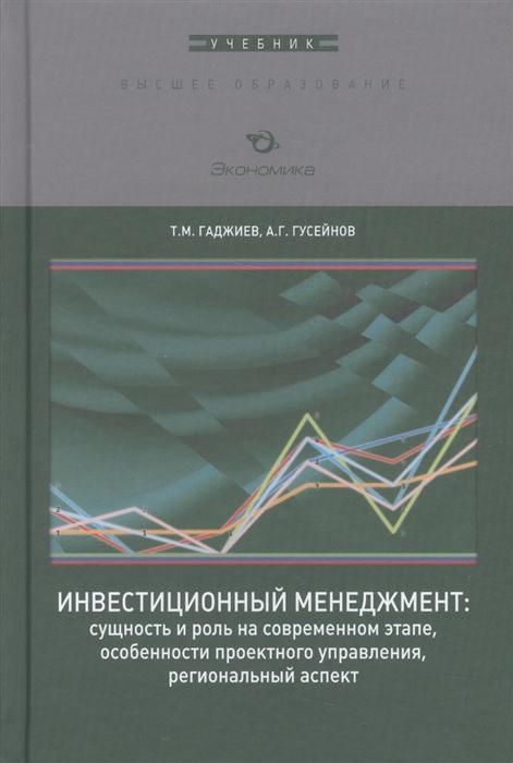 Гаджиев Т., Гусейнов А. Инвестиционный менеджмент сущность и роль на современном этапе особенности проектного управления региональный аспект Учебник с м виноградов контроллинг в промышленных организациях инвестиционный аспект