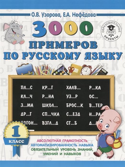 Узорова О., Нефедова Е. 3000 примеров по русскому языку 1 класс о в узорова 3000 примеров по русскому языку 2 класс