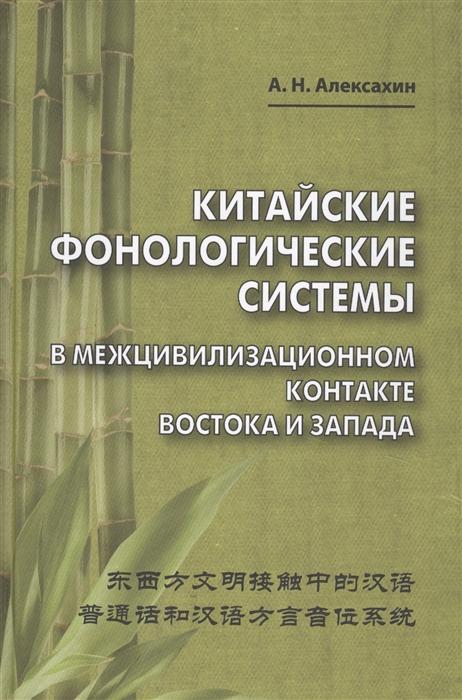 Алексахин А. Китайские фонологические системы в межцивилизационном контакте Востока и Запада одежда в контакте