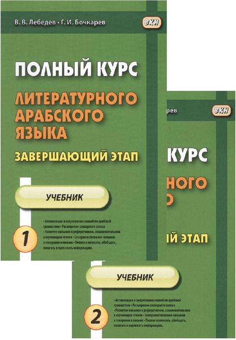 Лебедев В., Бочкарев Г. Полный курс литературного арабского языка Завершающий этап Учебник комплект из 2 книг недорого