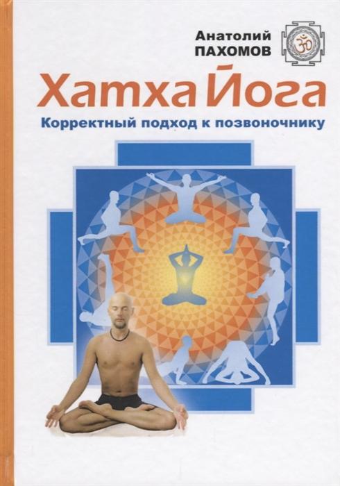 цена на Пахомов А. Хатха-йога Корректный подход к позвоночнику