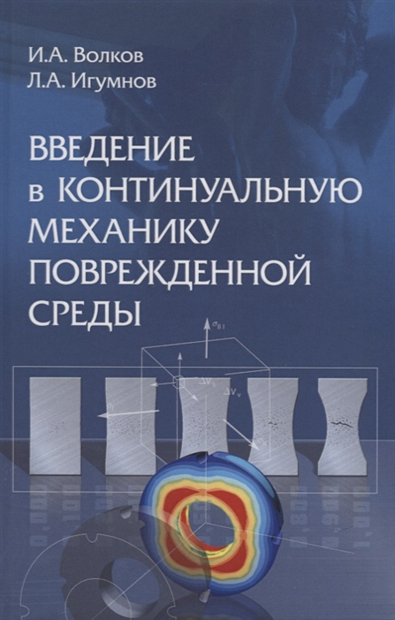 Волков И., Игумнов Л. Введение в континуальную механику поврежденной среды цена