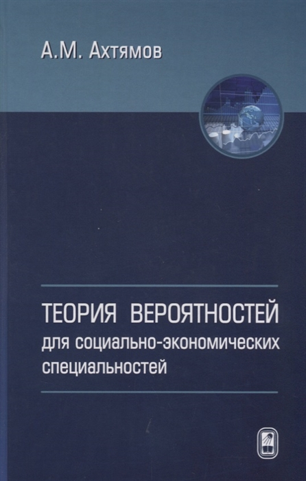 Ахтямов А. Теория вероятностей для социально-экономических специальностей ахтямов а теория вероятностей для социально экономических специальностей