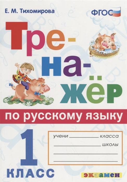 Тихомирова Е. Тренажер по русскому языку 1 класс