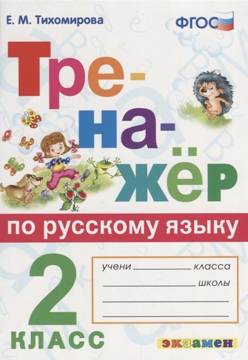 Тихомирова Е. Тренажер по русскому языку 2 класс