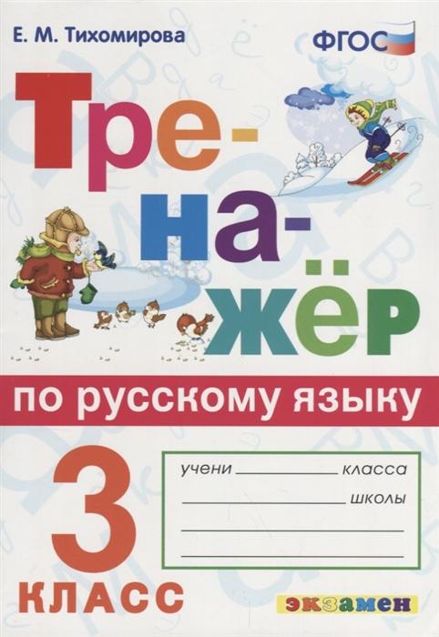 Тихомирова Е. Тренажер по русскому языку 3 класс