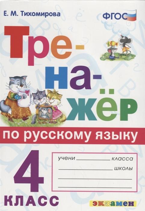 Тихомирова Е. Тренажер по русскому языку 4 класс Ко всем действующим учебникам