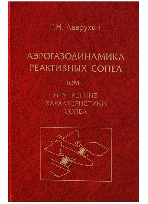Лаврухин Г. Аэрогазодинамика реактивных сопел в 3 томах Том I Внутренние характеристики сопел