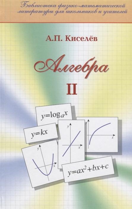 Киселев А. Алгебра Часть вторая р а шмидт алгебра часть 1