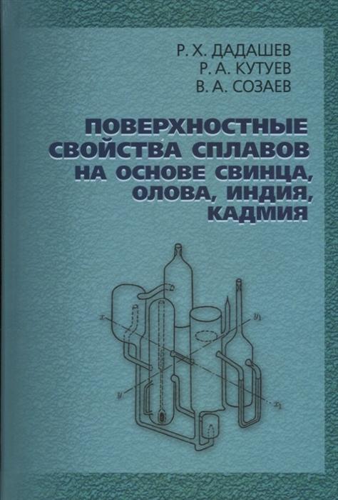 Дадашев Р., Кутуев Р., Созаев В. Поверхностные свойства сплавов на основе свинца олова индия кадмия все цены