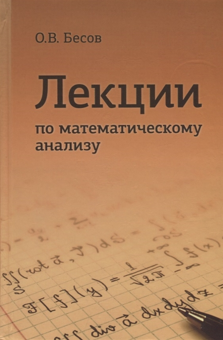 Бесов О. Лекции по математическому анализу г и запорожец руководство к решению задач по математическому анализу