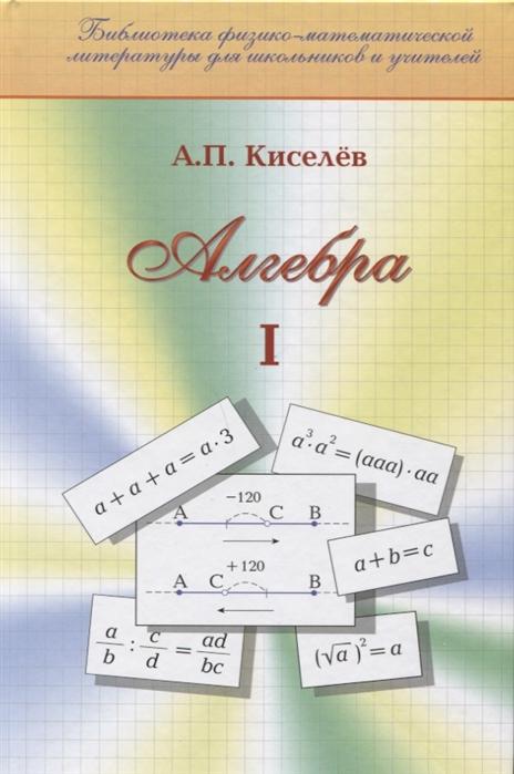 Киселев А. Алгебра Часть первая р а шмидт алгебра часть 1