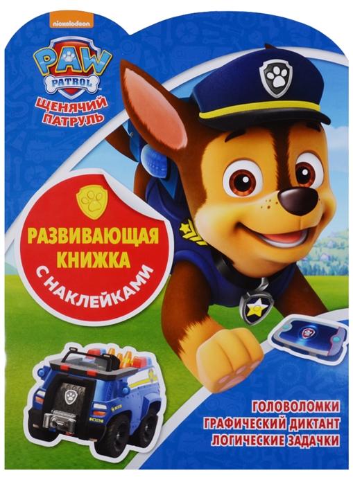 цена Токарева Е. (ред.) Щенячий патруль КСН 1803 Развивающая книжка с наклейками онлайн в 2017 году