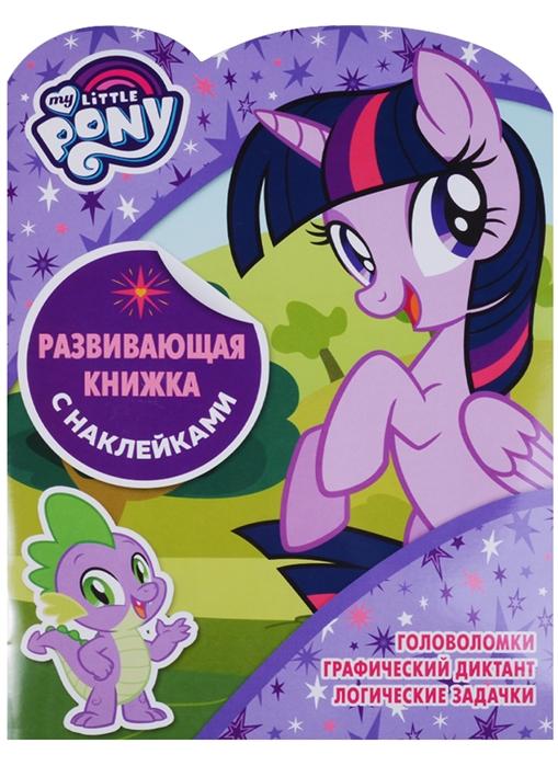 Баталина В. (ред.) Мой маленький пони КСН 1802 Развивающая книжка с наклейками феникс развивающая книжка мой игрушечный гараж