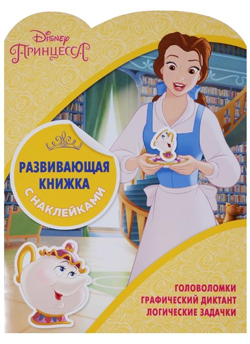 Пименова Т. (ред.) Принцессы Disney КСН 1801 Развивающая книжка с наклейками принцесса 1801 развивающая книжка с наклейками