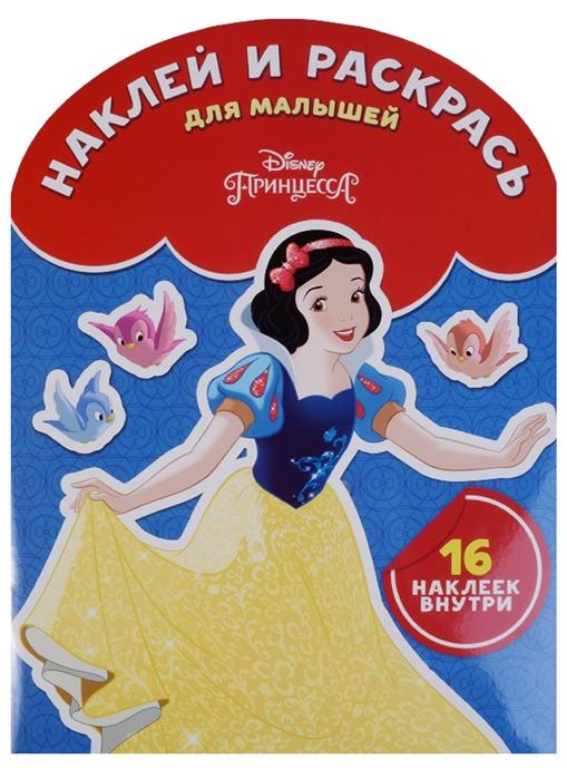 Шульман М. (ред.) Принцесса Disney НРДМ 1810 Наклей и раскрась для самых маленьких цена 2017