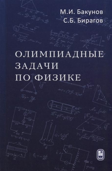 Бакунов М., Бирагов С. Олимпиадные задачи по физике цена 2017