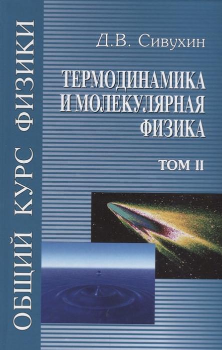 Сивухин Д. Общий курс физики в 5 томах Том II Термодинамика и молекулярная физика Учебное пособие для вузов кикоин а молекулярная физика учебное пособие