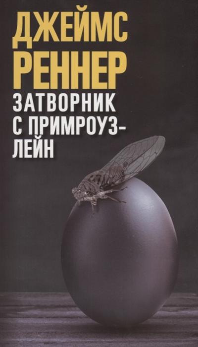 Реннер Дж. Затворник с Примроуз-лейн