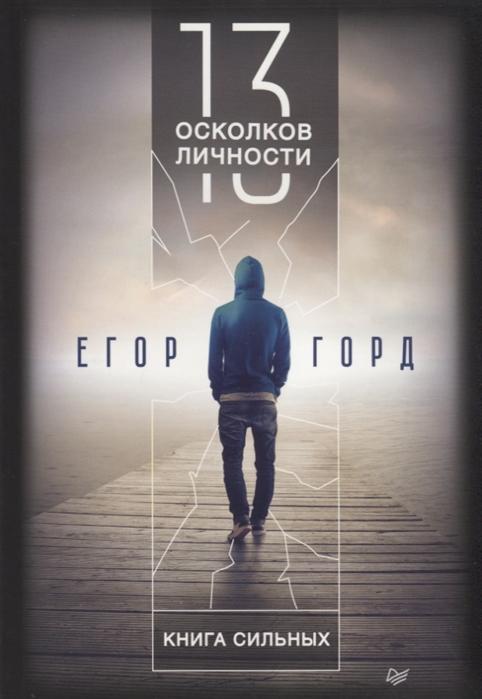 Горд Е. 13 осколков личности Книга сильных