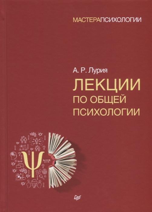 Лурия А. Лекции по общей психологии лурия а лекции по общей психологии