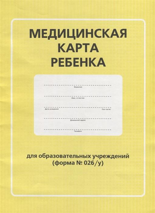 Медицинская карта ребенка для образовательных учреждений форма 026 у lx 45 253 026