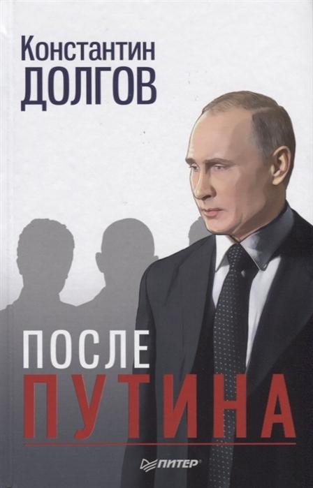 Долгов К. После Путина
