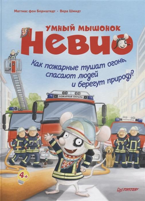 Борнштедт М. Умный мышонок Невио Как пожарные тушат огонь спасают людей и берегут природу цена