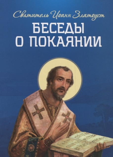Святитель Иоанн Златоуст Беседы о покаянии цены онлайн