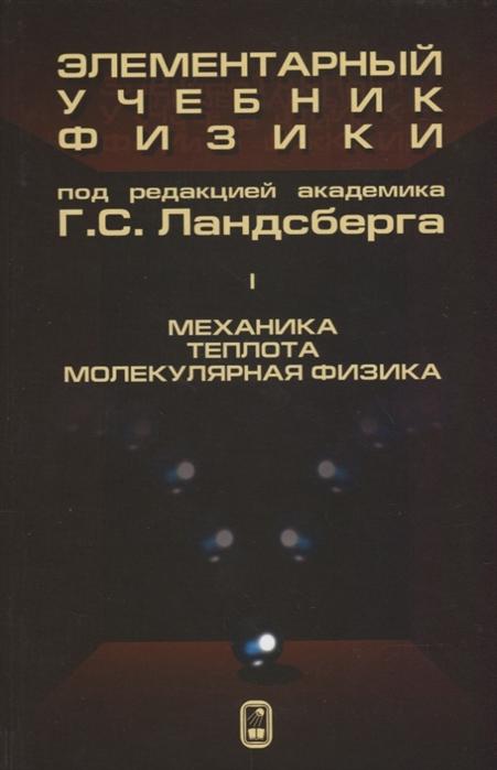 Ландсберг Г. (ред.) Элементарный учебник физики в трех томах Том I Механика Теплота Молекулярная физика все цены