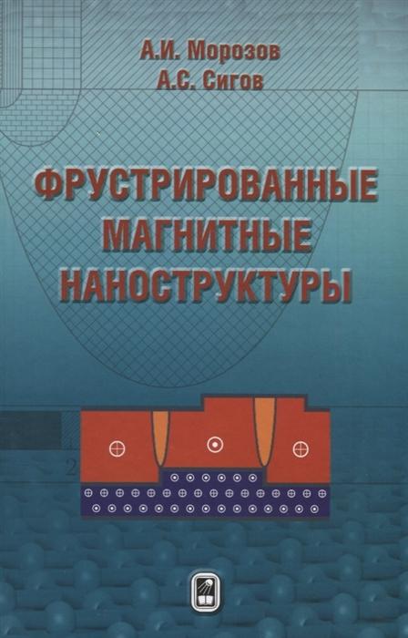 Морозов А., Сигов А. Фрустрированные магнитные наноструктуры