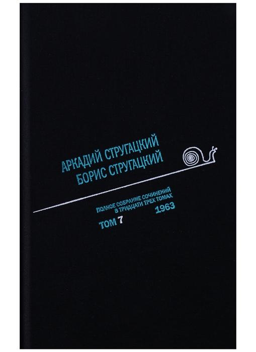 Стругайкий А., Стругацкий Б. Полное собрание сочинений в 33 томах Том 7 1963 цена