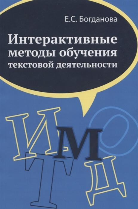 Богданова Е. Интерактивные методы обучения текстовой деятельности Монография
