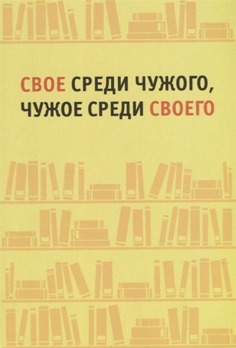 Жигарина Е., Наумова Ю. (ред.-сост.) Свое среди чужого чужое среди своего