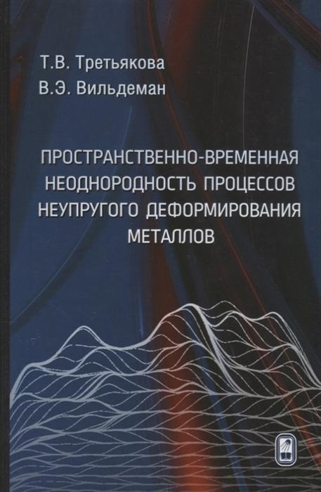 Третьякова Т., Вильдеман В. Пространственно-временная неоднородность процессов неупругого деформирования металлов для школы нужна временная или постоянная регистрация