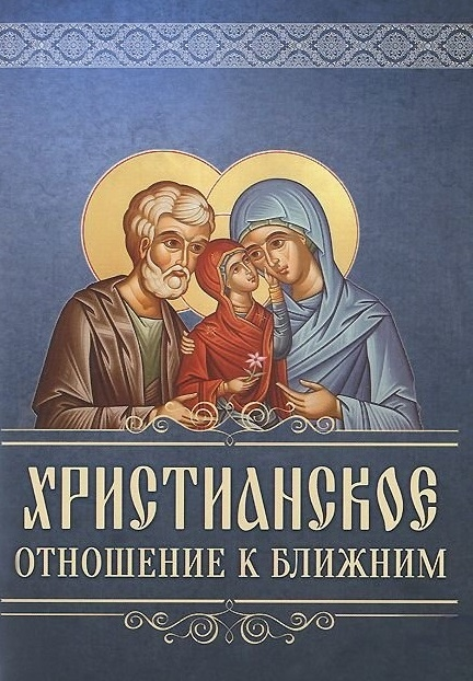 Милов С. (сост.) Христанское отношение к ближним епископ вениамин милов чтения по литургическому богословию