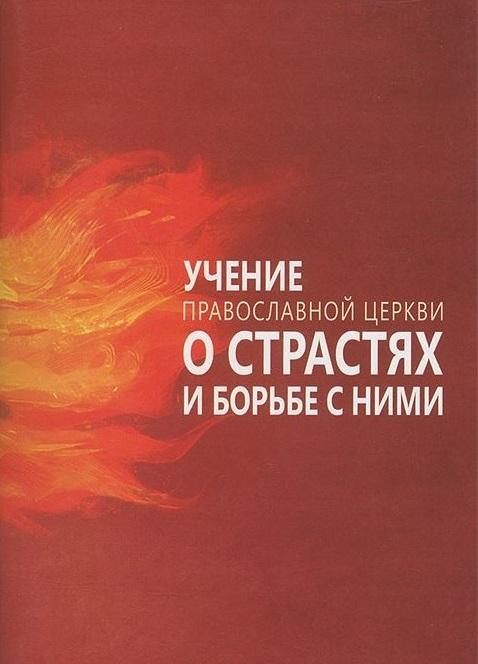 Милов С. (сост.) Учение Православной Церкви о страстях и борьбе с ними