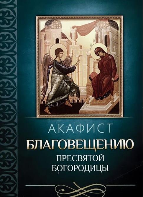 Плюснин А. (ред.) Акафист Благовещению Пресвятой Богородицы
