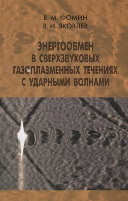 Фомин В., Яковлев В. Энергообмен в сверхзвуковых газоплазменных течениях с ударными волнами цена