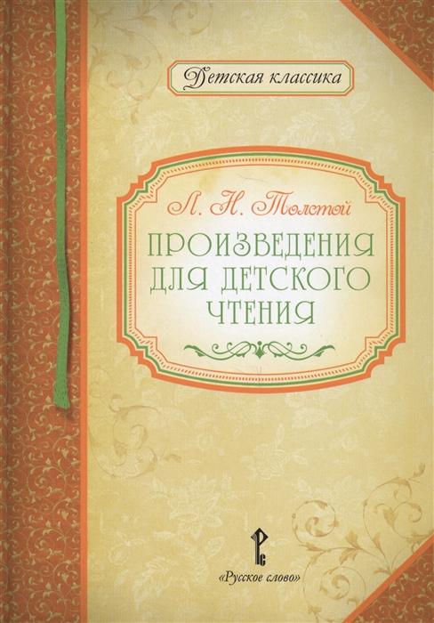 Купить Произведения для детского чтения, Русское слово, Проза для детей. Повести, рассказы