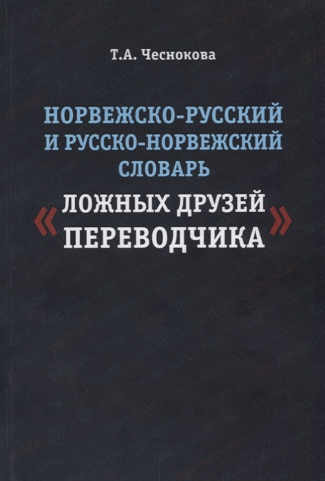 Норвежско-русский и русско-норвежский словарь ложных друзей переводчика