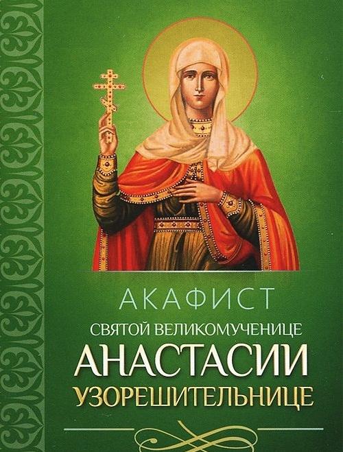 Плюснин А. (ред.) Акафист святой великомученице Анастасии Узорешительнице
