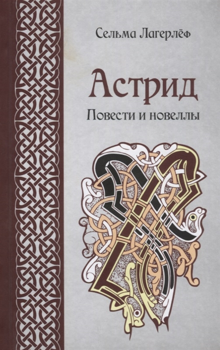Астрид Повести и новеллы