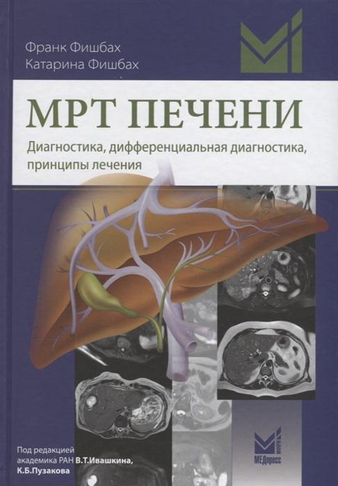 Фишбах Ф., Франк К. МРТ печени Диагностика дифференциальная диагностика принципы лечения