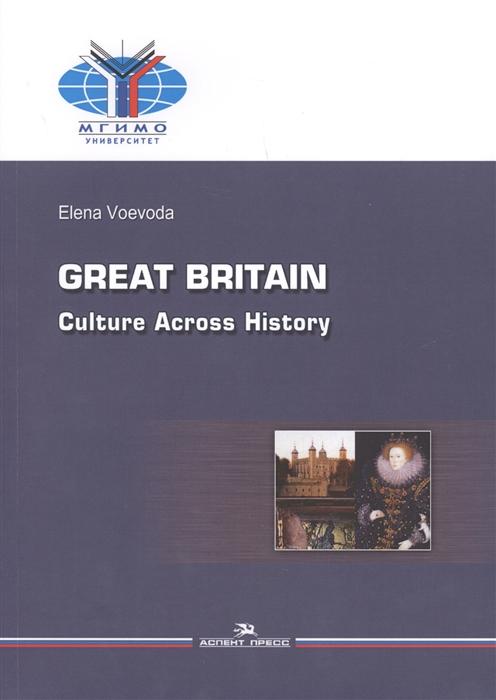 Воевода Е. Great Britain Culture Across History Великобритания История и культура цена