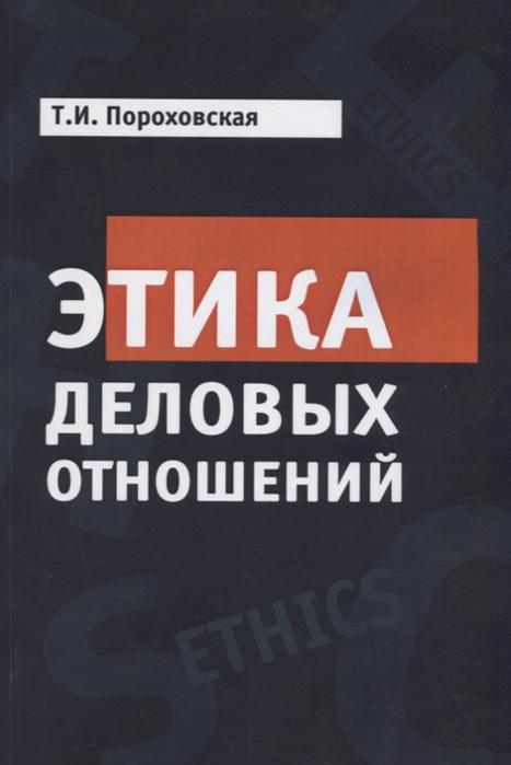 Пороховская Т. Этика деловых отношений Учебник а я кибанов д к захаров в г коновалова этика деловых отношений